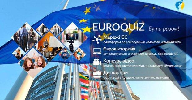 Харків'ян запрошують взяти участь у Євровікторині