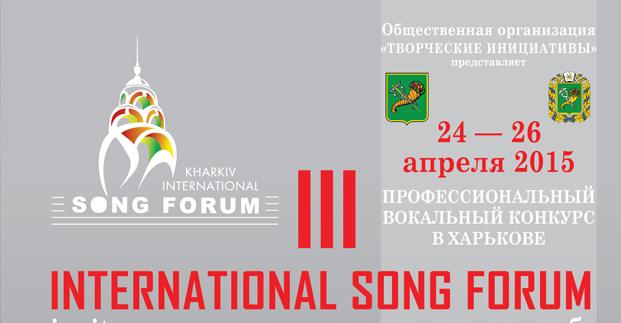 Международный фестиваль приглашает к участию вокалистов
