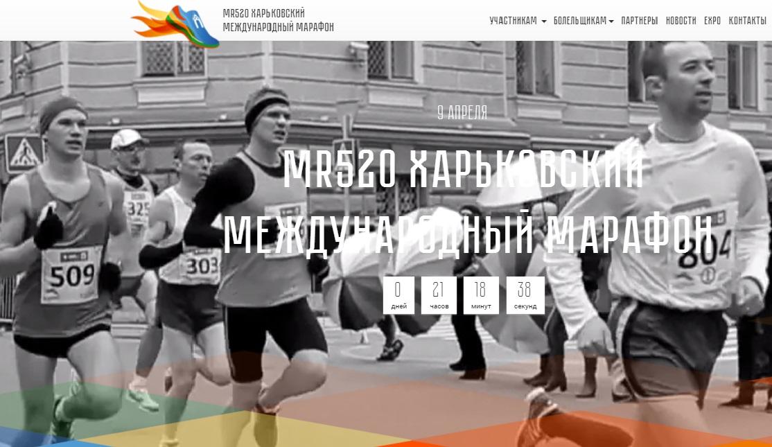 Харьковский марафон соберет рекордное количество участников