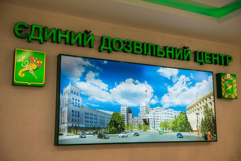 Харьковчане смогут подавать документы на строительство в электронном виде