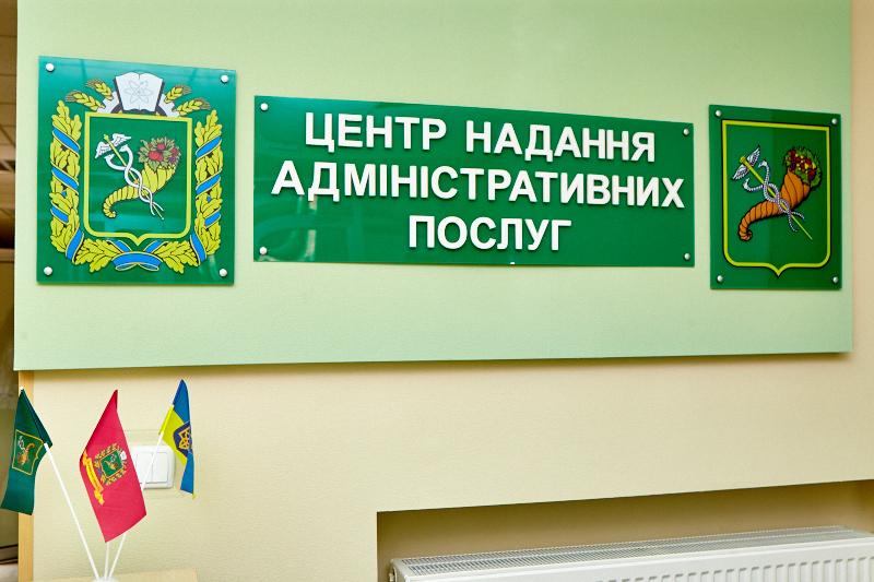 В Харькове откроют региональный центр админуслуг и центр по операциям с недвижимостью