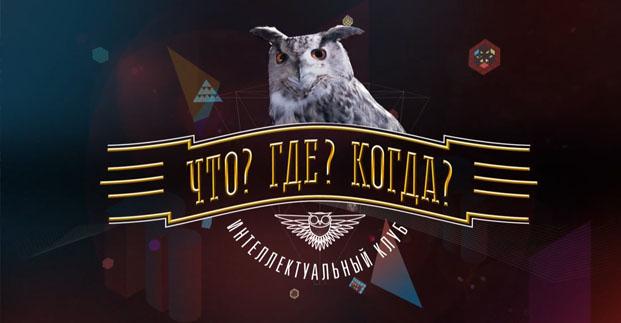 Определились победители чемпионата Харькова по игре «Что? Где? Когда?»