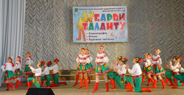 В Харькове определились победители конкурса «Барви таланту»