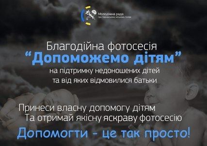 Харьковчан приглашают поучаствовать в благотворительной фотосессии