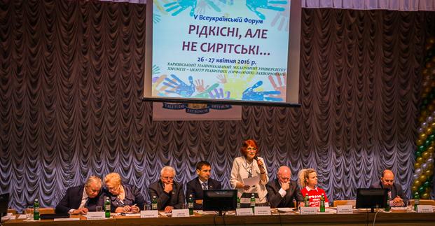 В Харькове обсуждают проблемы лечения редких заболеваний
