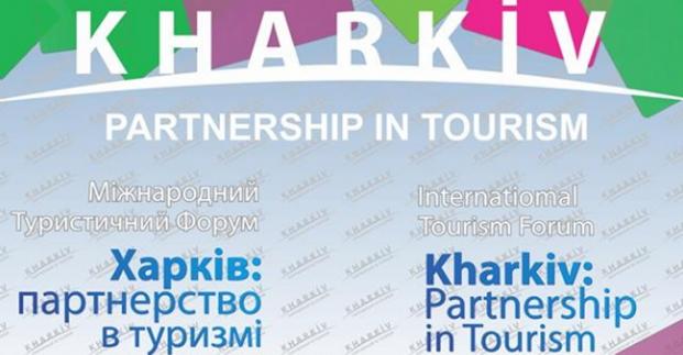 В Харькове создадут календарь туристических событий