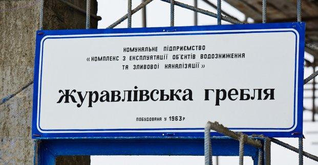 У Харкові реконструювали Журавлівську греблю
