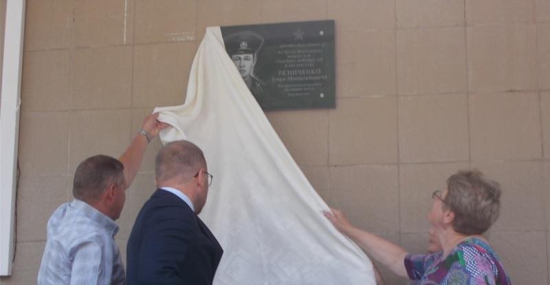 У Харкові встановили меморіальну дошку воїну-інтернаціоналісту