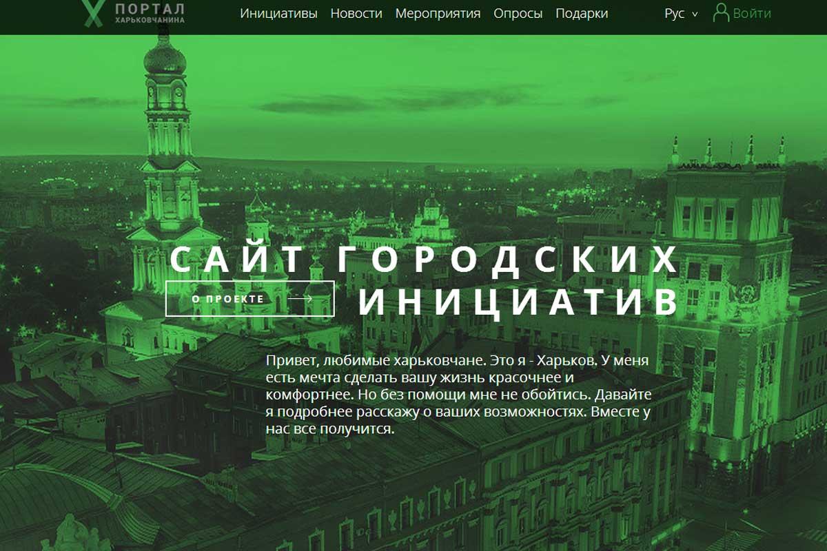 На «Порталі харків'янина» оновили дизайн і спростили систему голосування