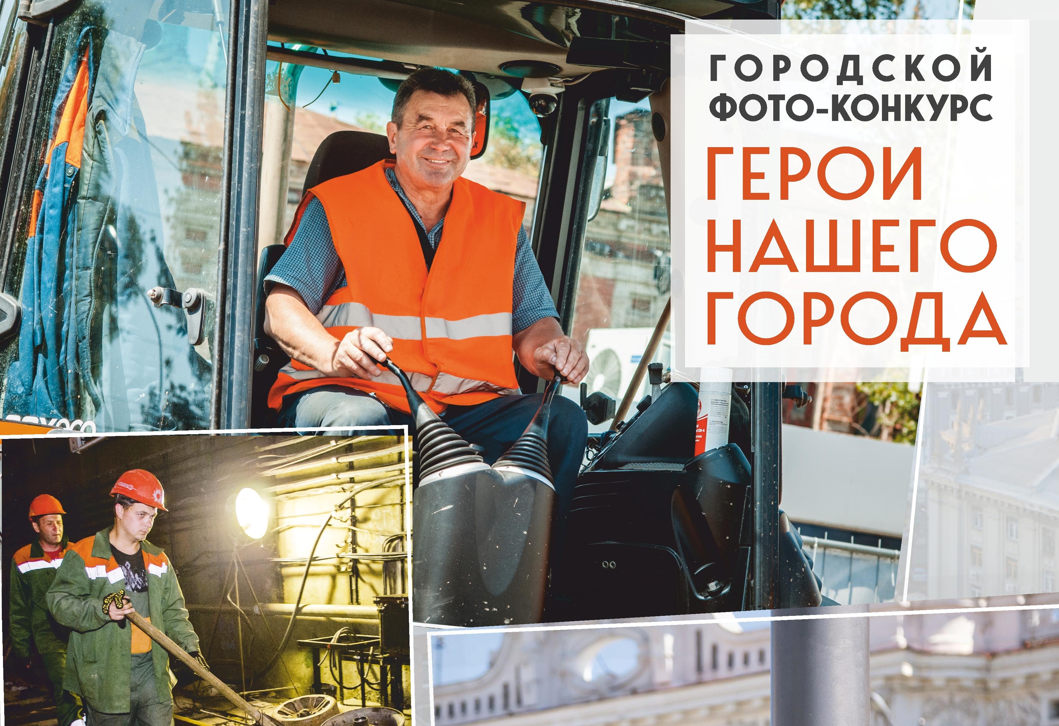 У Харкові оголосили другий фотоконкурс «Герої нашого міста»