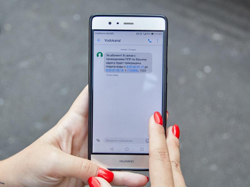 Про відключення води харків'яни зможуть дізнаватися з SMS-повідомлень