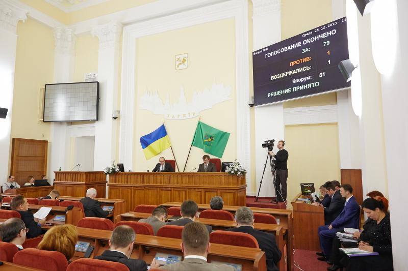 17 жовтня відбудеться сесія Харківської міської ради