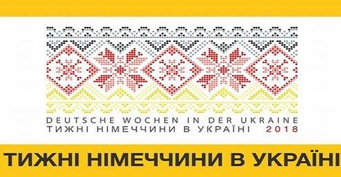 У Харкові проходять «Тижні Німеччини в Україні»