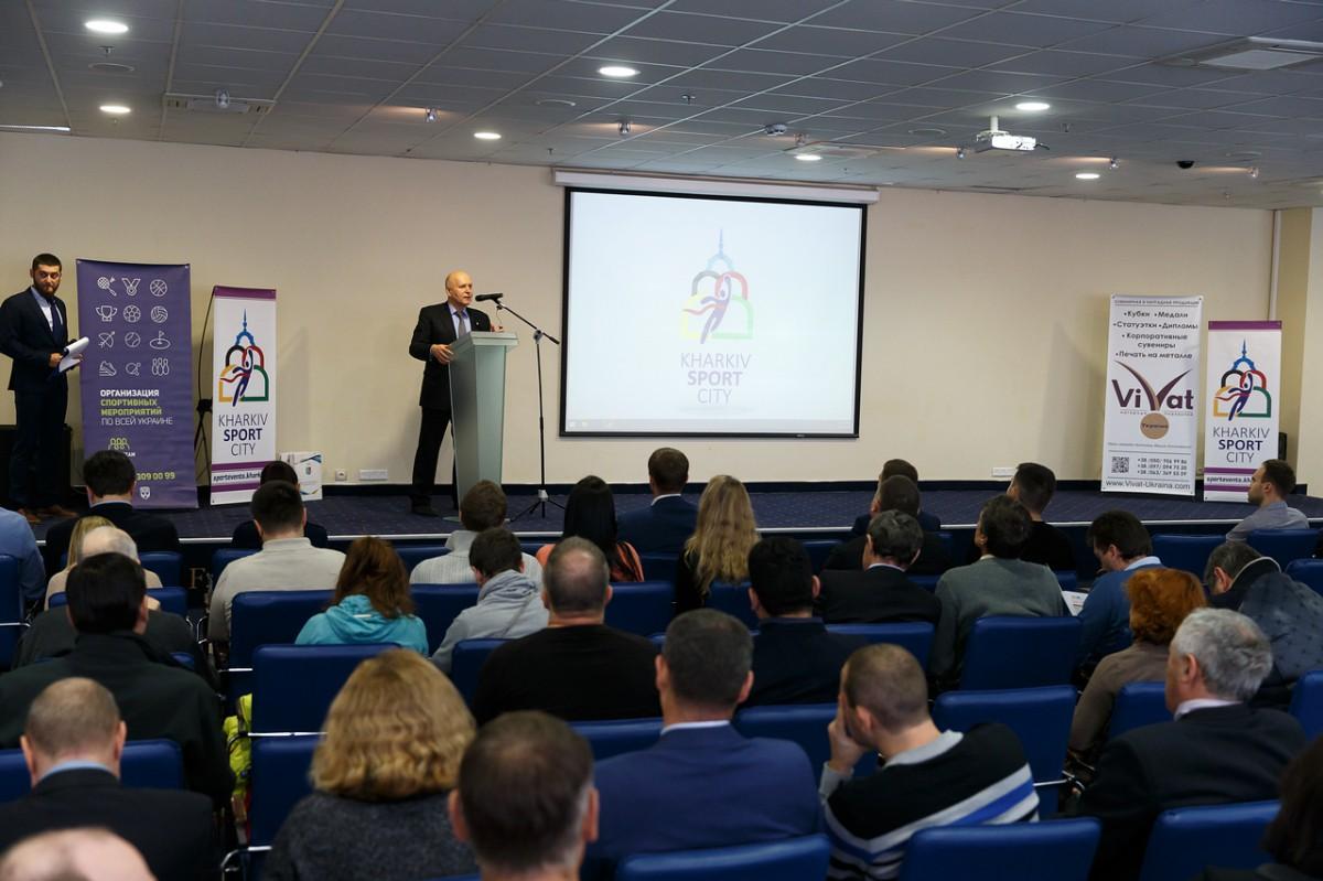 Відкрита реєстрація на щорічний форум «Харків - спортивна столиця»