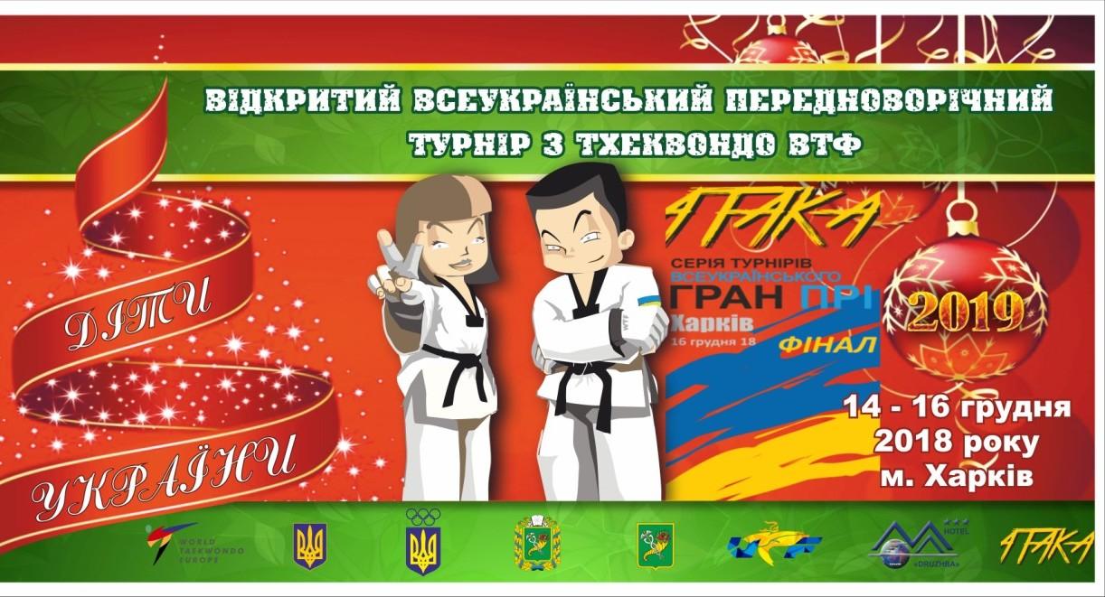У Харкові пройде серія національних турнірів з тхеквондо