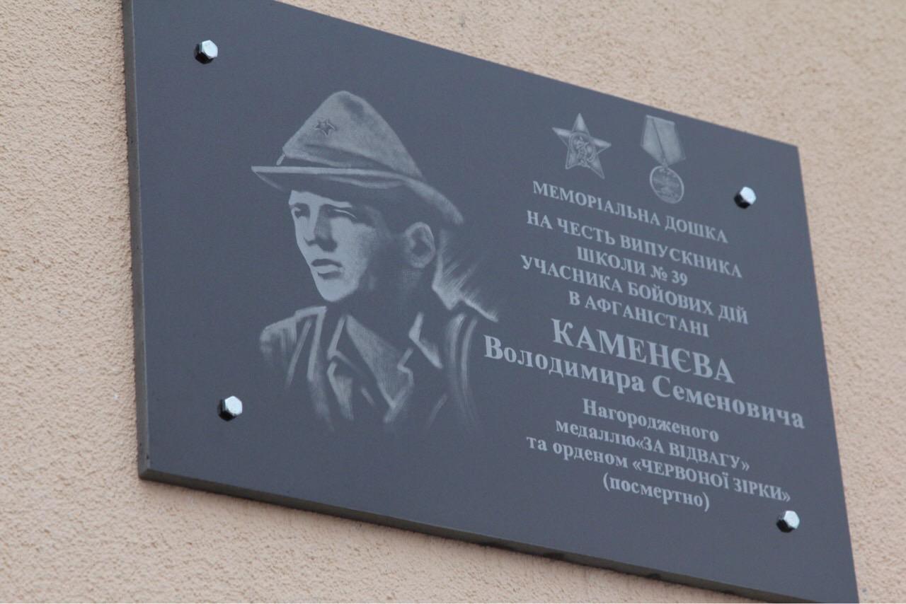 У Новобаварському районі увічнили пам'ять загиблого воїна-афганця