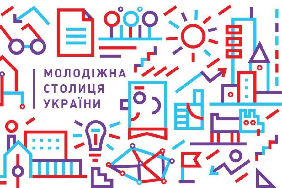 Харків став фіналістом конкурсу «Молодіжна столиця України»
