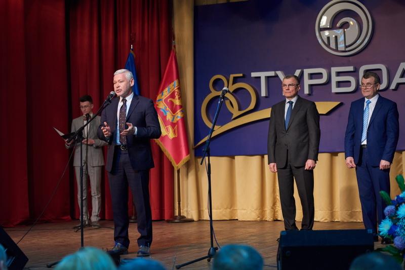 Завод «Турбоатом» отпраздновал 85-летие