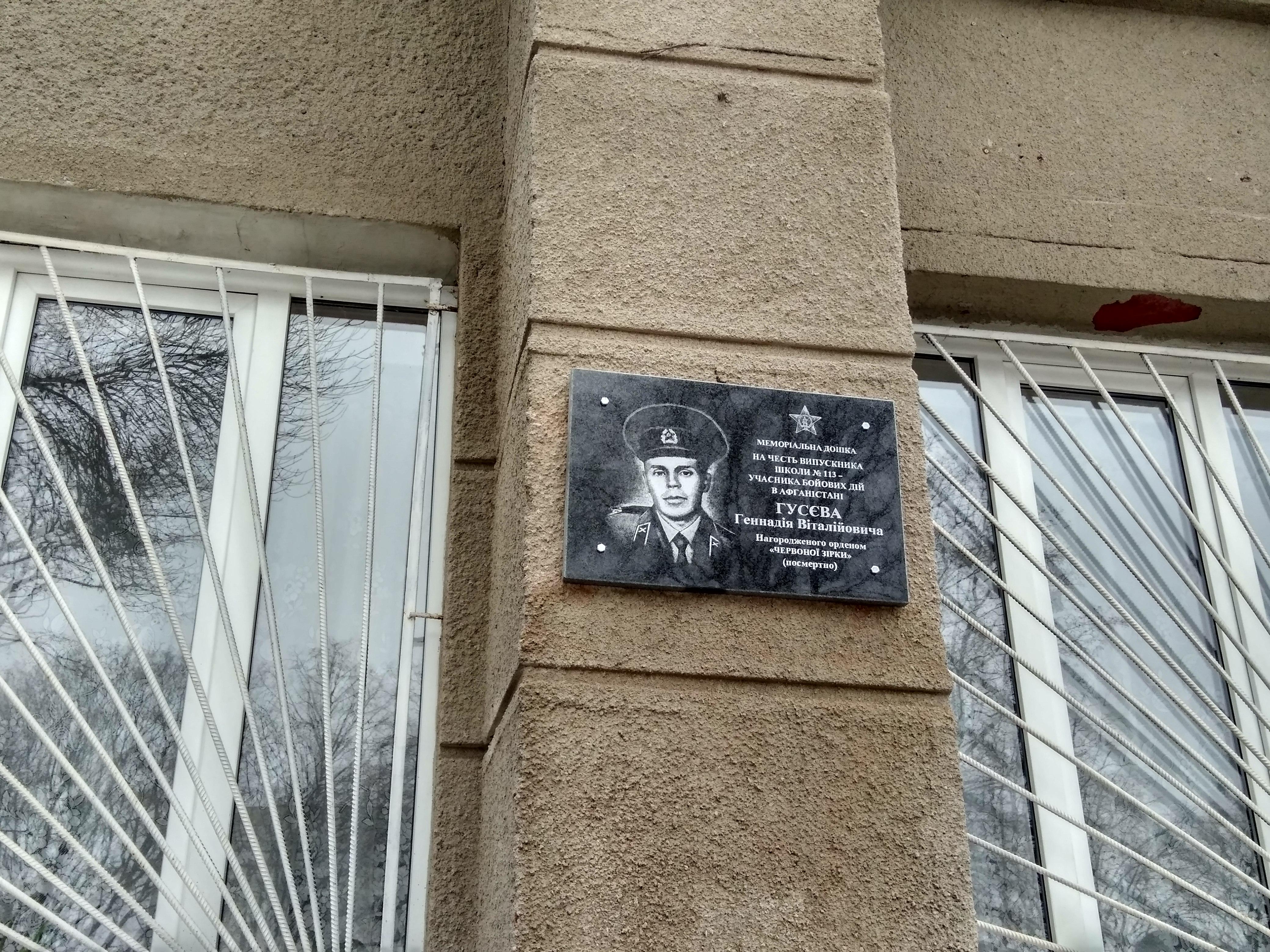 В Індустріальному районі відкрили меморіальну дошку воїну-інтернаціоналісту