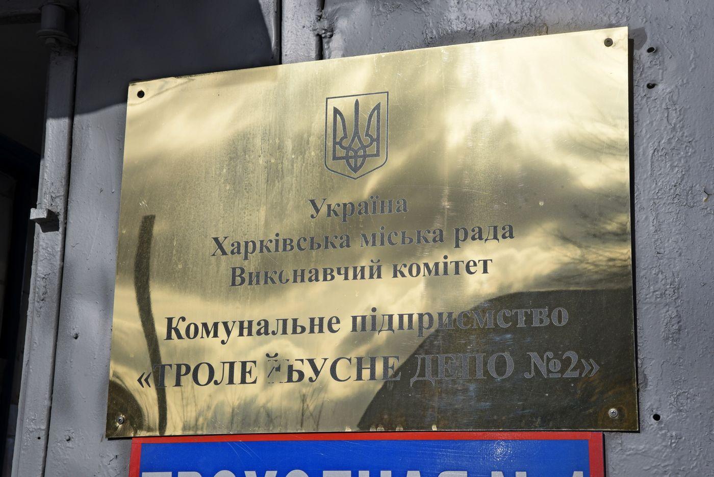 Підприємства міськелектротранспорту Харкова успішно пройшли аудит ЄБРР