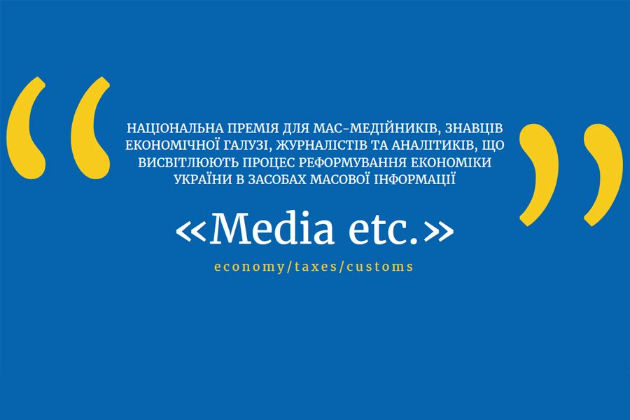 Проходить відбір робіт на національну премію «MEDIA etc.»