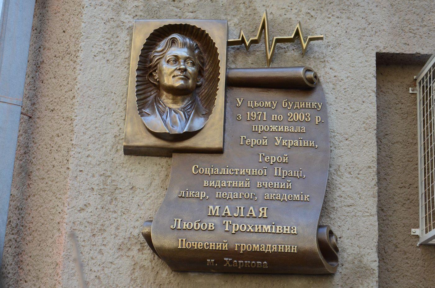 У Харкові відкрили меморіальну дошку Любові Малій