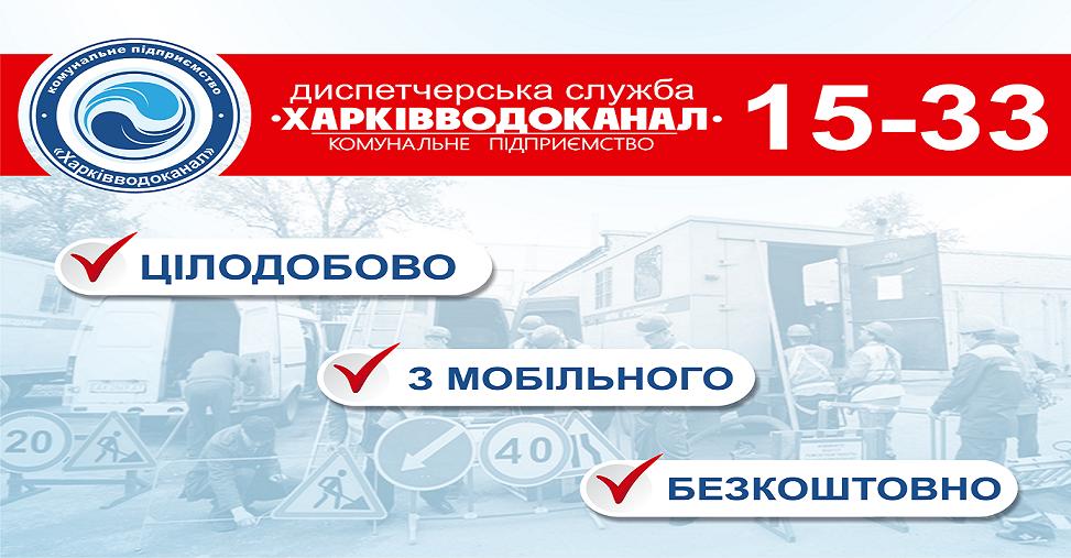 Споживачі послуг «Харківводоканалу» можуть дзвонити за коротким номером