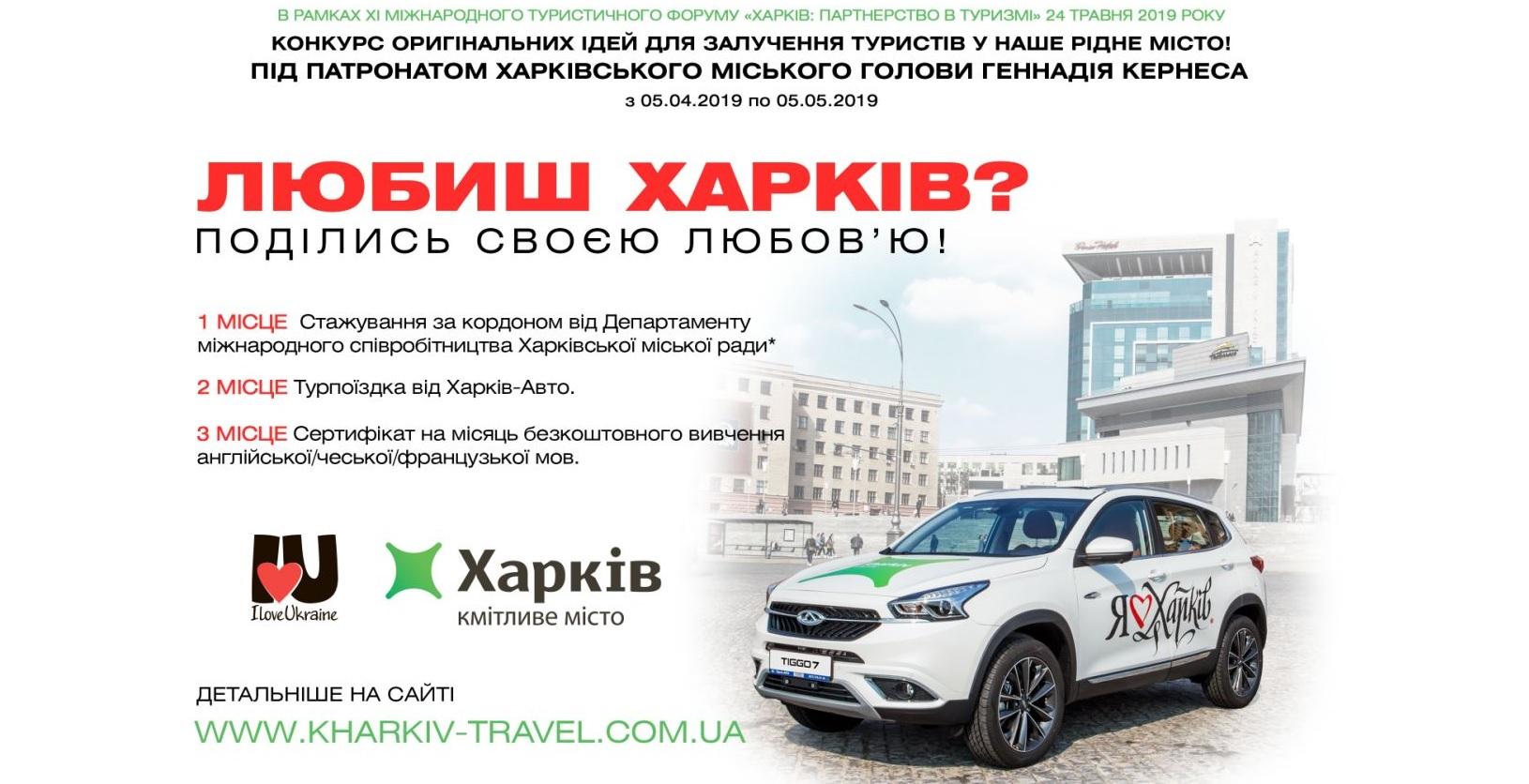 Триває прийом заявок на конкурс ідей щодо розвитку туризму в Харкові