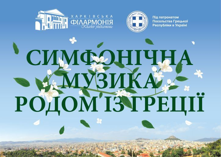 У Харківській філармонії пройде концерт грецької музики