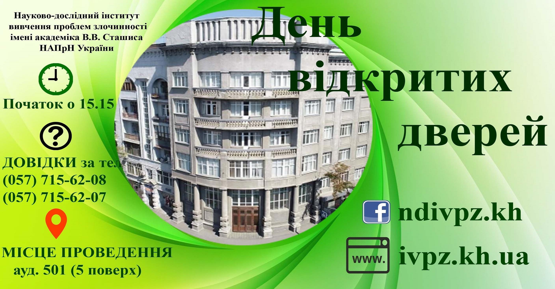 Харківський інститут вивчення проблем злочинності відкриє двері абітурієнтам