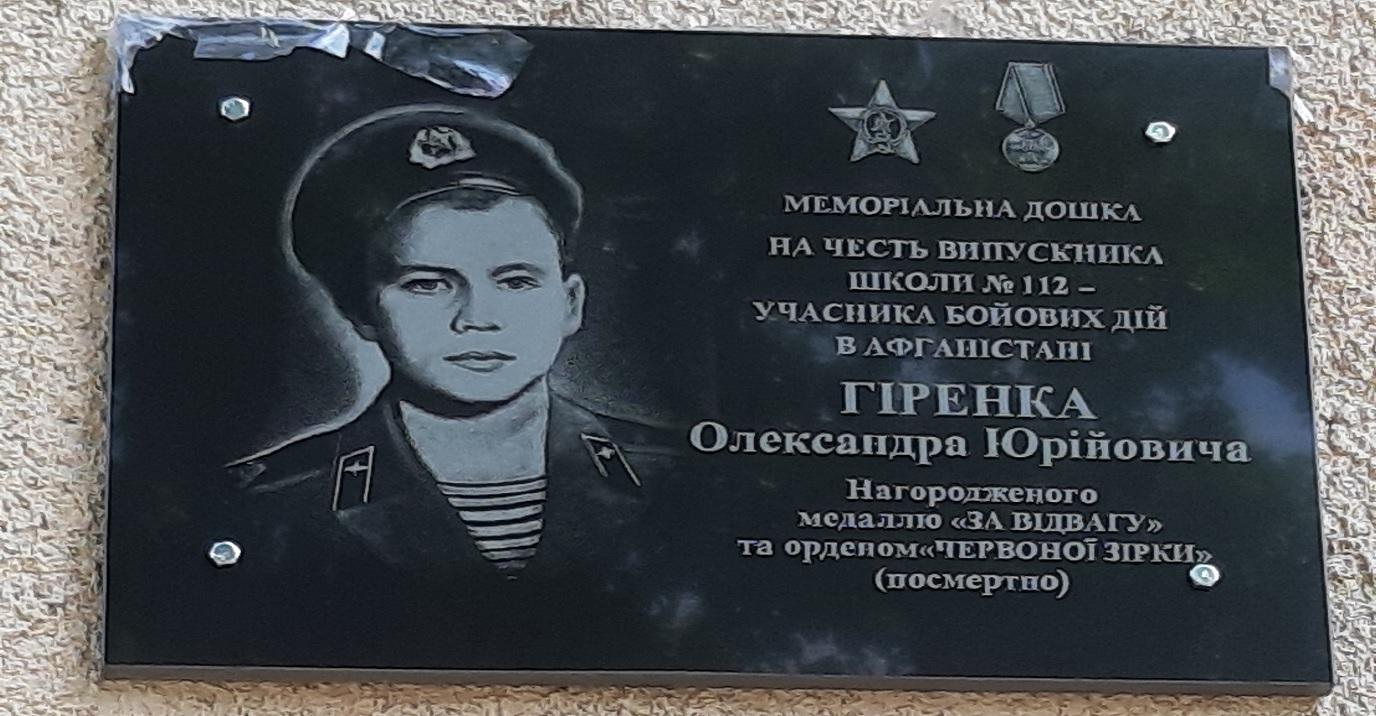 У Харкові увічнили пам'ять воїна-інтернаціоналіста