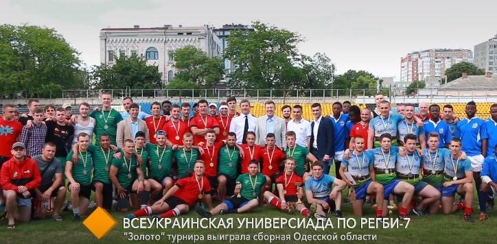 Харківські регбісти успішно виступили на Всеукраїнській Універсіаді-2019